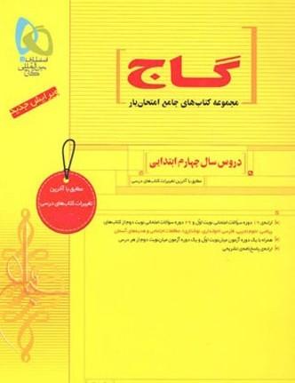 emtehan-yar-4-gaj-min-332×431