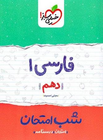 ketabban shabe-emtehan-farsi-10-kheilisabz-min