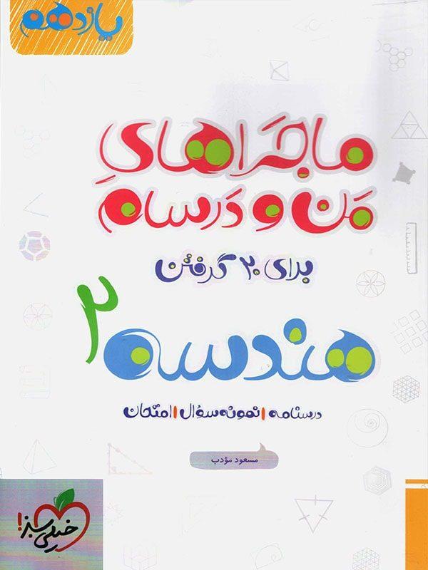 ketabbaran man-va-darsam-hendese-11-kheilisabz-min