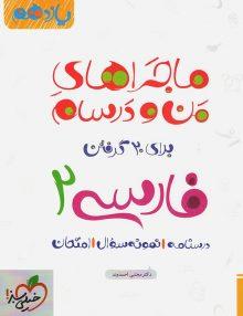 man-va-darsam-farsi-11-kheilisabz-min-220×286