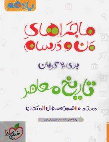 man-va-darsam-tarikh-moaser-11-kheilisabz-min-220×286