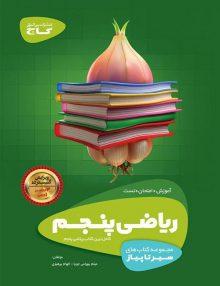 کتاب ریاضی پنجم دبستان سری کتاب های کار پنج بعدی گاج