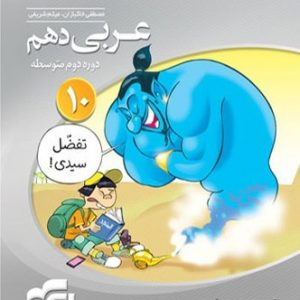 عربی دهم سه بعدی الگو