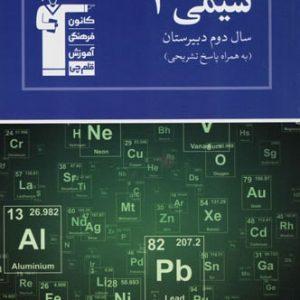 شیمی 2 آبی قلم چی