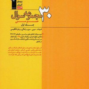 30 مجموعه سوال عمومی جلد اول قلم چی