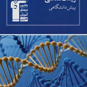 زیست شناسی پیش دانشگاهی آبی قلم چی