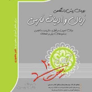 زبان و ادبیات فارسی پیش بیست دریافت