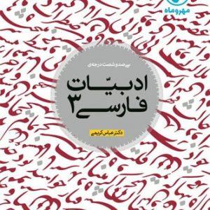 ادبیات فارسی 3 سیصد و شصت درجه مهروماه