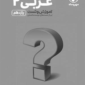 عربی یازدهم تست مهروماه