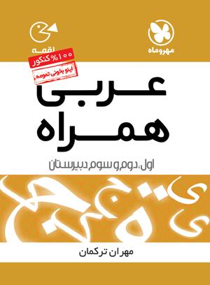 ketabbaran arabi-hamrah-loghme-mehromah-min-1