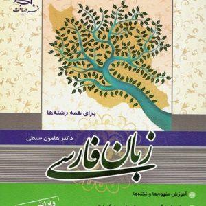 زبان فارسی دریافت