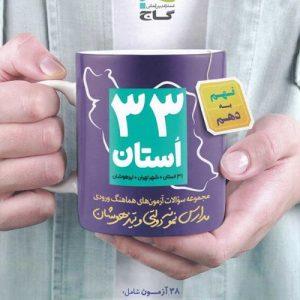 33 استان آزمون هماهنگ ورودی مدارس نمونه دولتی و تیزهوشان نهم گاج