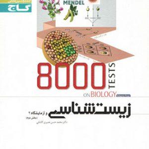 8000تست زیست شناسی 2 سال سوم بخش دوم گاج
