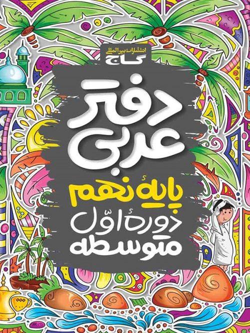 ketabbaran daftar-arabi-9-gaj-min-2-500×667