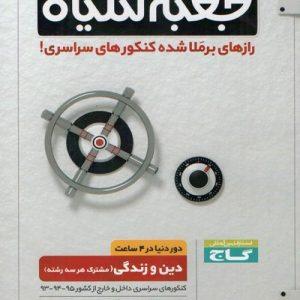 دی وی دی جعبه سیاه دین و زندگی گاج