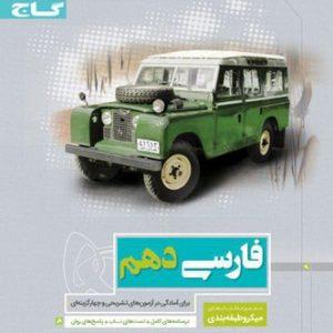 ادبیات فارسی دهم میکرو گاج