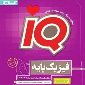 IQ فیزیک پایه جلد دوم گاج