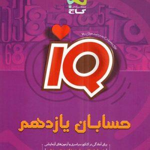 IQ حسابان یازدهم گاج
