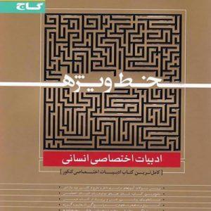 خط ویژه ادبیات فارسی اختصاصی انسانی گاج