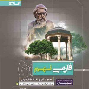 پرسمان ادبیات فارسی نهم گاج