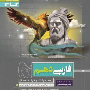 پرسمان ادبیات فارسی دهم گاج