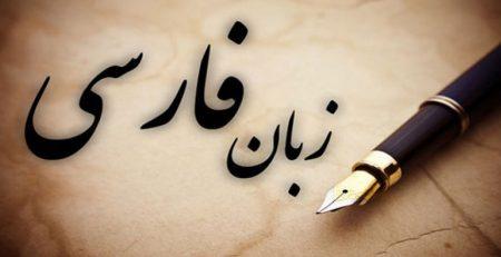 میترسم که فارسی پوک و تهی شود
