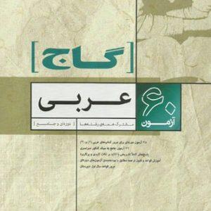 60 آزمون عربی گاج