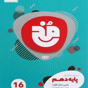 دی وی دی عربی دهم مخ گاج