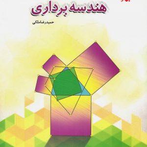 هندسه برداری, حل مسائل هندسه به روش بردار مبتکران