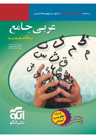 files-products-Arabi-Jamee-nezam-jadid