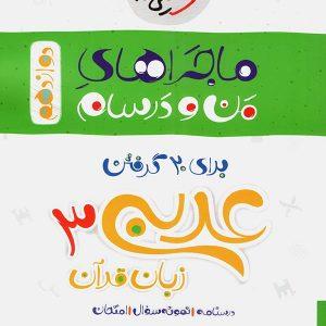 ماجراهای من و درسام عربی دوازدهم خیلی سبز