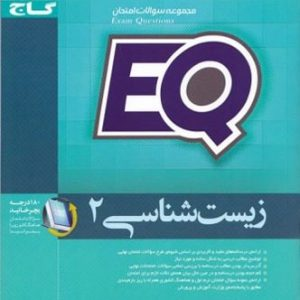 EQ زیست شناسی 2 سال سوم گاج