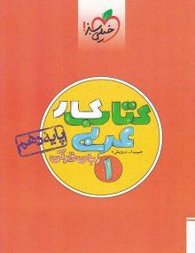 کار عربی زبان قرآن دهم خیلی سبز