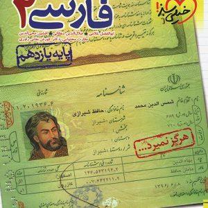 فارسی یازدهم تست خیلی سبز