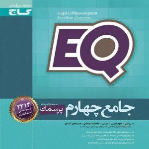 کتاب جامع چهارم دبستان سری EQ گاج