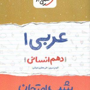 عربی دهم انسانی شب امتحان خیلی سبز