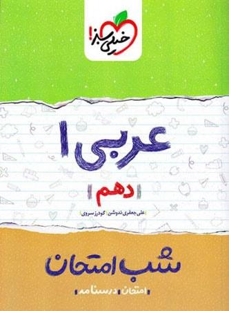ketabbaran shabe-emtehan-arabi-10-omomi-kheilisabz-min