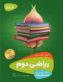 کتاب ریاضی دوم دبستان سری سیر تا پیاز آموزش امتحان تست کاملترین کتاب ریاضی دوم دبستان گاج