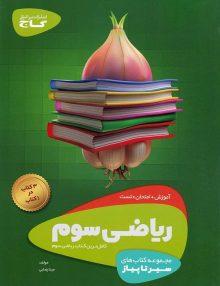 کتاب ریاضی سوم دبستان سری سیر تا پیاز کاملترین کتاب ریاضی سوم آموزش امتحان تست گاج