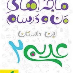 ماجراهای من و درسام عربی 2 خیلی سبز