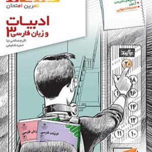 ادبیات و زبان فارسی 3 تمام برآیند الگو