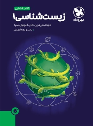 ketabbaran amozesh-fazaee-zist-10-mehromah-min