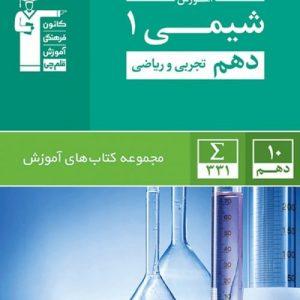 آموزش شیمی دهم سبز قلم چی
