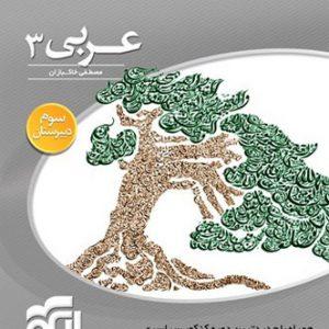 آموزش عربی 3 سه بعدی الگو