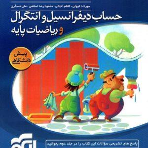 حساب دیفرانسیل و انتگرال و ریاضی پایه جلد 1 الگو