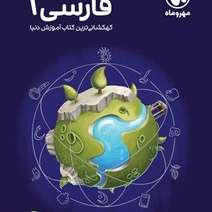آموزش فضایی ادبیات فارسی دهم مهروماه