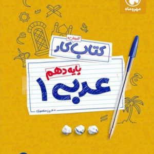 کار عربی دهم مهروماه