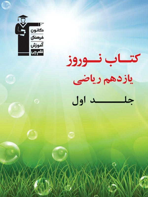 ketabbaran nowrooz-11-riazi-j1-ghalamchi-min