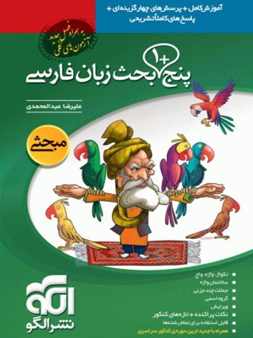 ketabbaran panj-bahs-zaban-farsi-olgoo-min-1-500×667
