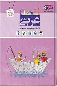 عربی هشتم انتشارات مشاوران